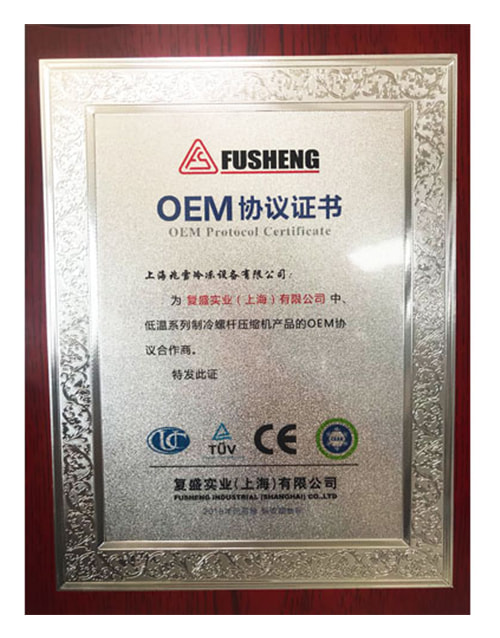 Fusheng Compressor OEM Authorization Certificate