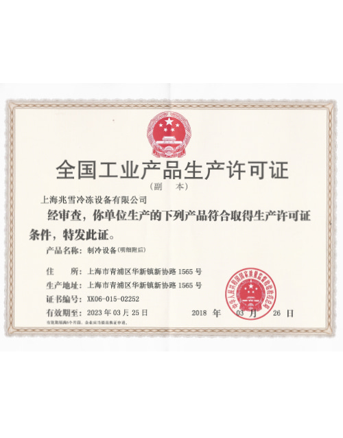 Zhaoxue Industrial Product Production License