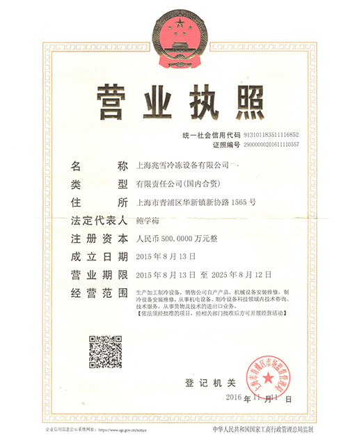 Zhaoxue Company Business License
