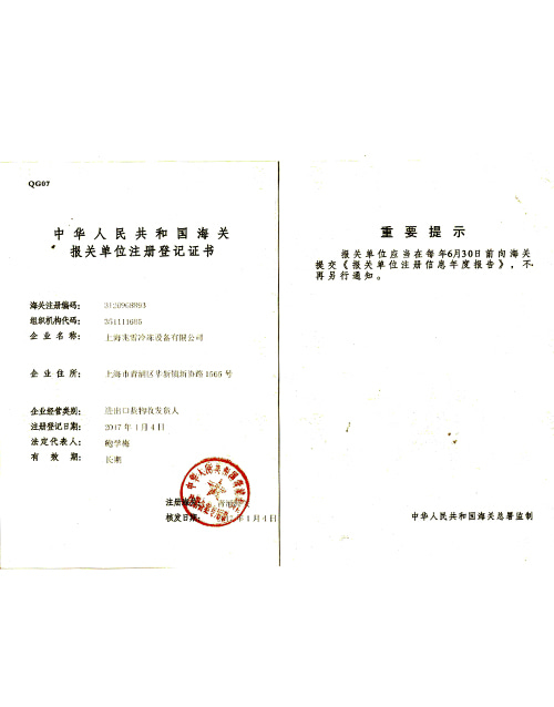Zhaoxue Customs Customs Registration Certificate